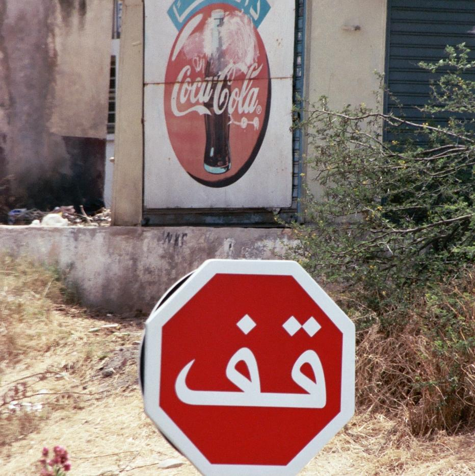Stop sign outside of McDonalds in Fez, Morocco.